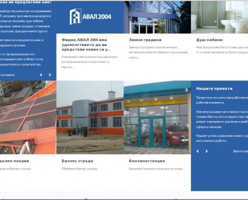 Авал 2004 сайт