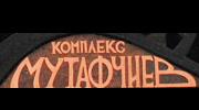 Комплекс Мутафчиев